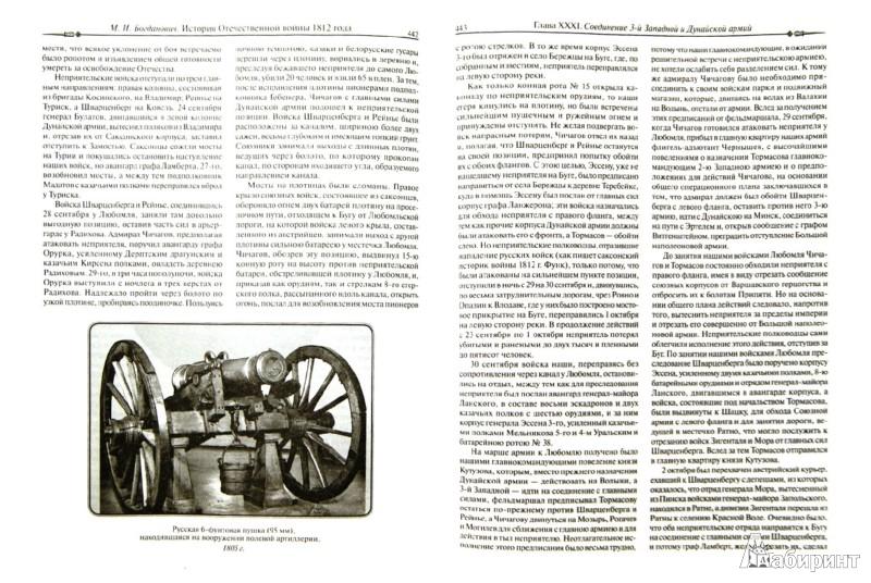 Иллюстрация 1 из 11 для История войны 1812 года - Модест Богданович | Лабиринт - книги. Источник: Лабиринт