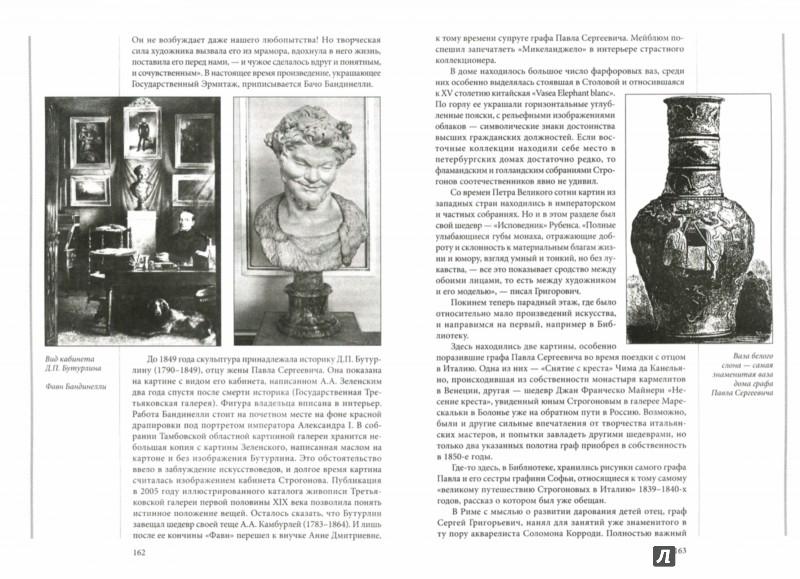 Иллюстрация 1 из 8 для Строгоновы 500 лет рода. Выше только цари - Сергей Кузнецов   Лабиринт - книги. Источник: Лабиринт
