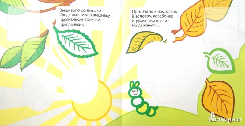 Иллюстрация 1 из 6 для Фрукты. Книжки с наклейками! - Н. Томашевская | Лабиринт - книги. Источник: Лабиринт
