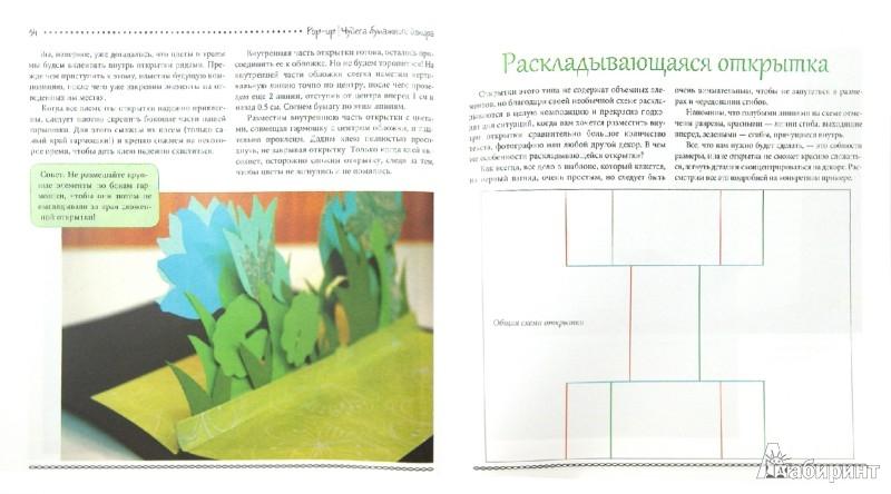 Иллюстрация 1 из 14 для Pop-up. Чудеса бумажного декора - Ольга Соколова | Лабиринт - книги. Источник: Лабиринт