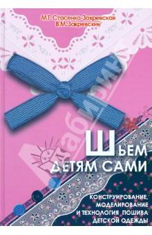 Шьем детям сами: конструирование, моделирование и технология пошива детской одежды книги феникс модели женской одежды конструирование моделирование технология