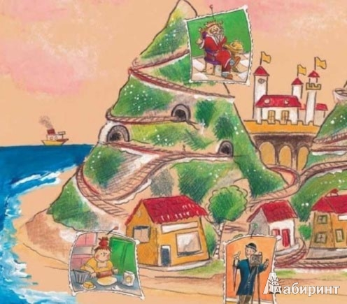 Иллюстрация 1 из 17 для Джим Пуговка и машинист Лукас отправляются в путешествие - Михаэль Энде | Лабиринт - книги. Источник: Лабиринт