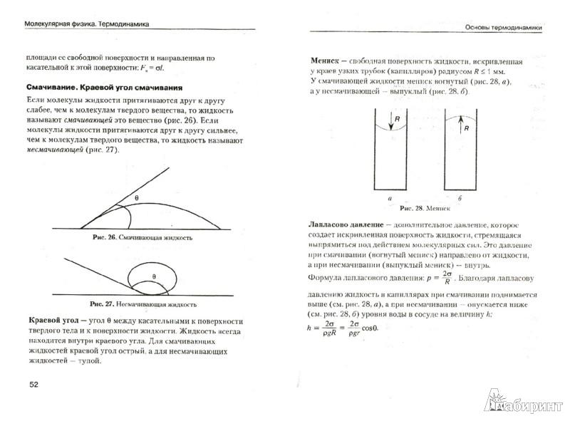 Иллюстрация 1 из 7 для Формулы по физике - Елена Клименко | Лабиринт - книги. Источник: Лабиринт