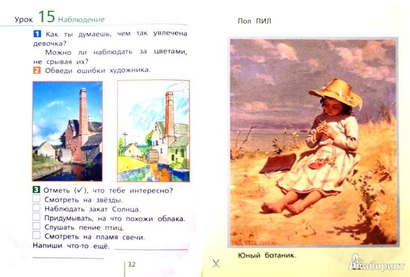 Иллюстрация 1 из 28 для Окружающий мир. 1 класс. Классная тетрадь. В 2-х частях. Часть 1. ФГОС - Гин, Андржеевская | Лабиринт - книги. Источник: Лабиринт