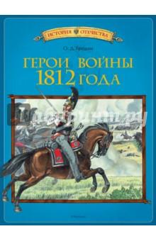 Герои войны 1812 года