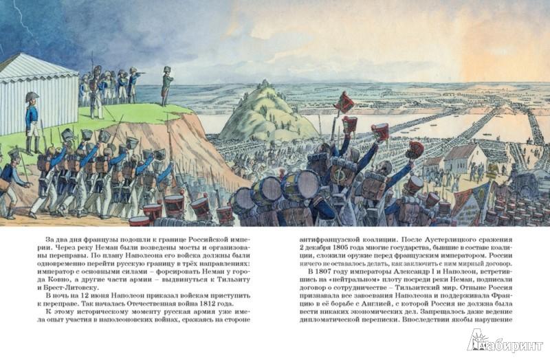 Иллюстрация 1 из 3 для Герои войны 1812 года - Олег Трушин | Лабиринт - книги. Источник: Лабиринт