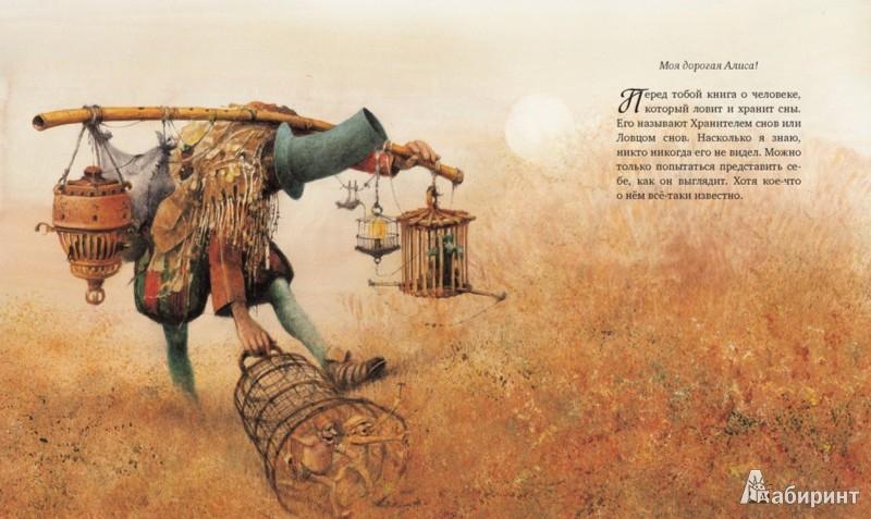 Иллюстрация 1 из 53 для Хранитель снов - Роберт Ингпен   Лабиринт - книги. Источник: Лабиринт