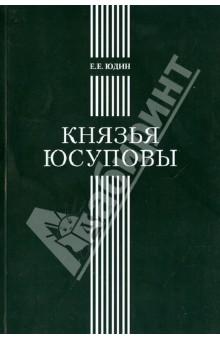 Князья Юсуповы. Аристократическая семья в позднеимперской России. 1890-1916