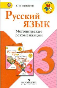 Русский язык. 3 класс. Методические рекомендации. Пособие для учителей. ФГОС