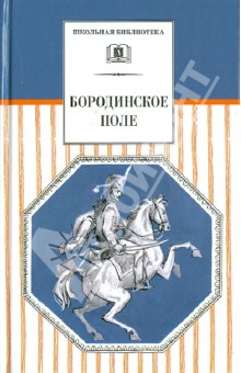 Бородинское поле. 1812 год в русской поэзии фото