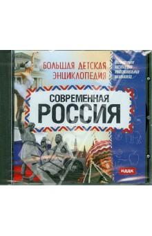 Современная Россия (CDpc)