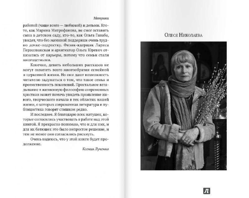 Иллюстрация 1 из 35 для Матушки. Жены священников о жизни и о себе - Ксения Лученко | Лабиринт - книги. Источник: Лабиринт