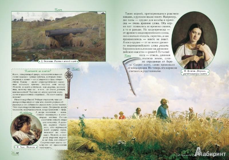 Иллюстрация 1 из 57 для Откуда берутся слова, или Занимательная этимология - Светлана Лаврова | Лабиринт - книги. Источник: Лабиринт