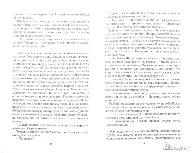 Иллюстрация 1 из 6 для Невеста Кащея - Татьяна Коростышевская | Лабиринт - книги. Источник: Лабиринт