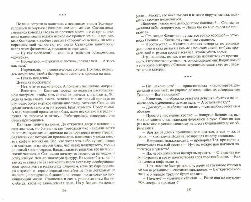 Иллюстрация 1 из 7 для Космоэколухи - Ольга Громыко | Лабиринт - книги. Источник: Лабиринт