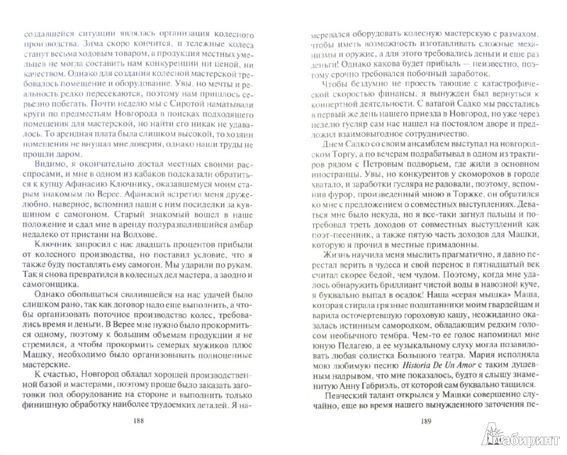 Иллюстрация 1 из 5 для Уйти, чтобы не вернуться - Игорь Чужин   Лабиринт - книги. Источник: Лабиринт