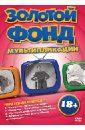 Обложка Золотой фонд мультипликации. Недетский выпуск 2 (DVD)