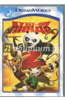 Кунг-фу Панда 2 (DVD) кунг фу панда 2 blu ray dvd