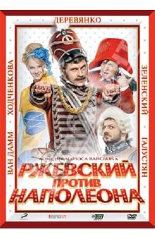 Ржевский против Наполеона (DVD)