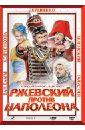 Ржевский против Наполеона (DVD). Вайсберг Марюс