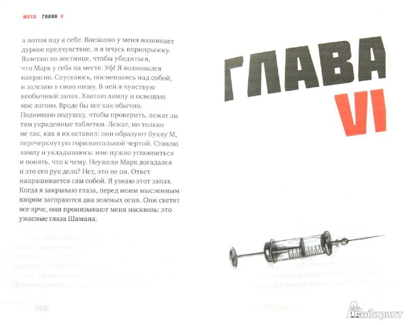 Иллюстрация 1 из 25 для Мето. Остров - Ив Греве | Лабиринт - книги. Источник: Лабиринт