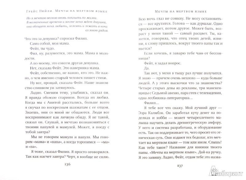 Иллюстрация 1 из 7 для Мечты на мертвом языке - Грейс Пейли | Лабиринт - книги. Источник: Лабиринт