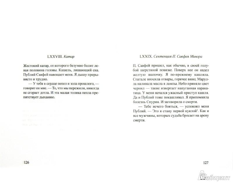 Иллюстрация 1 из 21 для Записки на табличках Апронении Авиции - Паскаль Киньяр   Лабиринт - книги. Источник: Лабиринт