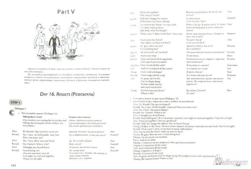 Иллюстрация 1 из 9 для Easy English for Lazy People. Самоучитель по разговорному английскому в диалогах (+CD) - Евгения Карлова   Лабиринт - книги. Источник: Лабиринт