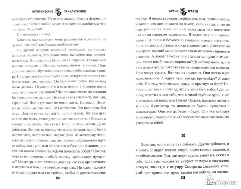 Иллюстрация 1 из 23 для Корабль мертвых - Бруно Травен | Лабиринт - книги. Источник: Лабиринт