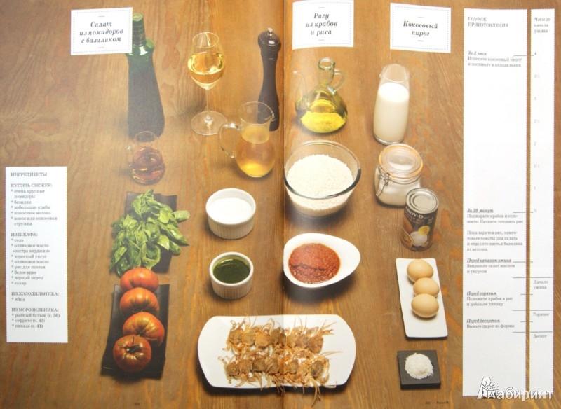 Иллюстрация 1 из 10 для Семейный ужин | Лабиринт - книги. Источник: Лабиринт