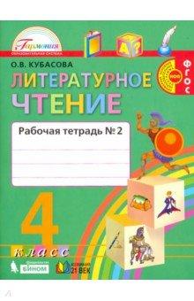 гдз по литературе 4 класс учебник 4 часть кубасова
