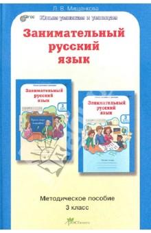 Занимательный русский язык. Задания по развитию познавательных способностей (8-9 лет). ФГОС