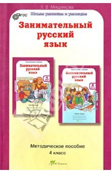 Занимательный русский язык: Задания по развитию познавательных способностей (9-10 лет).ФГОС