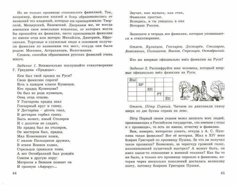 Занимательное задание по русскому языку 2 класс