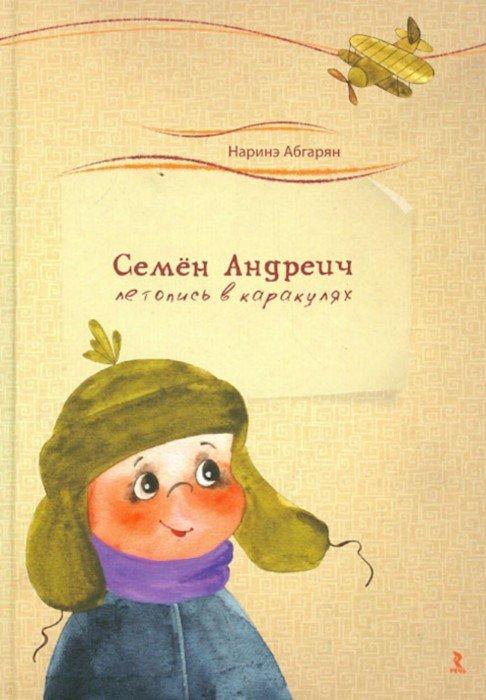 Иллюстрация 1 из 21 для Семен Андреич. Летопись в каракулях - Наринэ Абгарян   Лабиринт - книги. Источник: Лабиринт