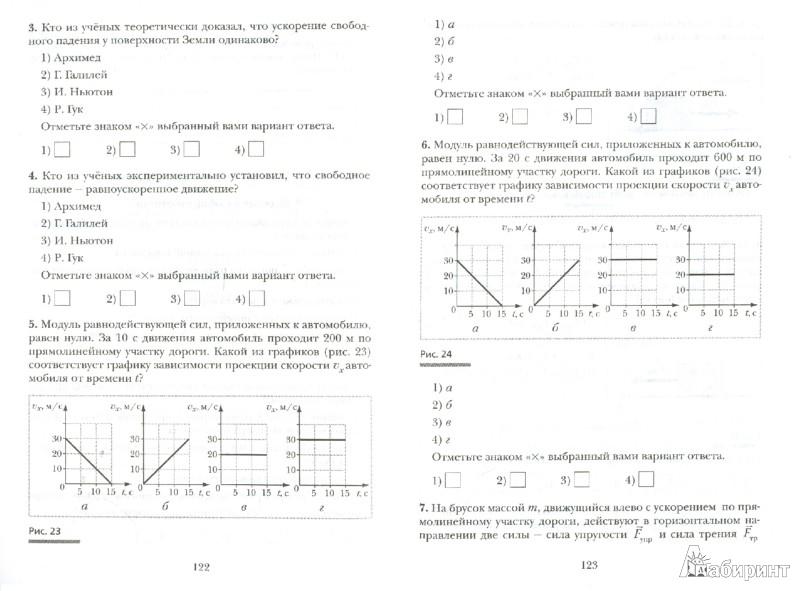 Гдз по рабочей тетради по физике 7 класс хижнякова синявина