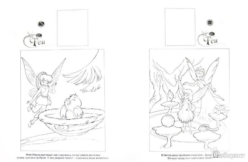 Иллюстрация 1 из 9 для Фея. Наклей и раскрась (№ 1281) | Лабиринт - книги. Источник: Лабиринт