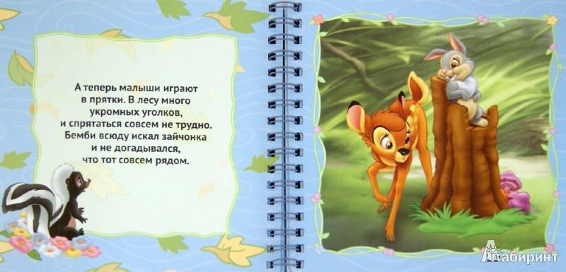 Иллюстрация 1 из 30 для Бемби. Давай играть! Книжка на пружинке | Лабиринт - книги. Источник: Лабиринт
