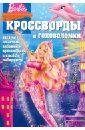 Кочаров Александр Сборник кроссвордов и головоломок Барби. Приключения русалки (№ 1242)