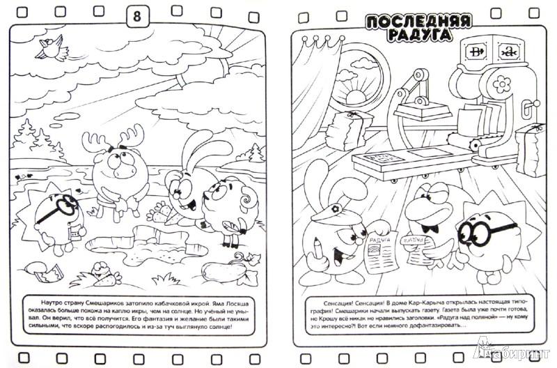"""Иллюстрация 1 из 14 для Волшебная раскраска """"Смешарики. Любимые серии про фантазии"""" (№ 12178)   Лабиринт - книги. Источник: Лабиринт"""
