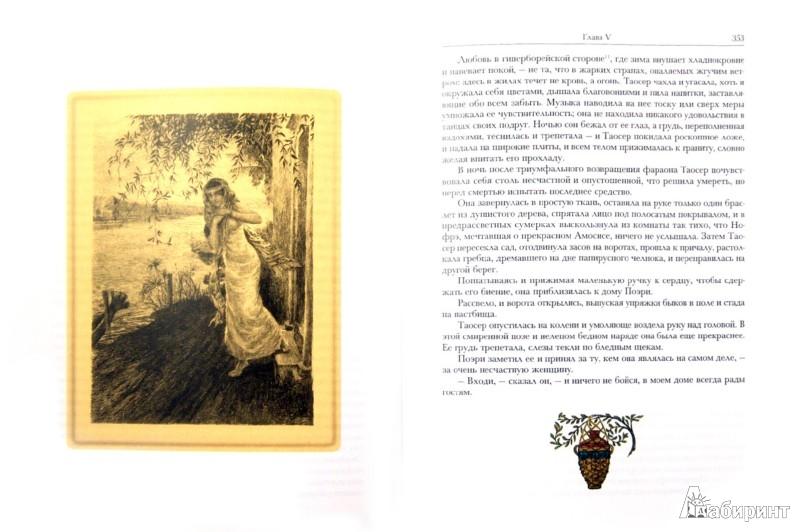 Иллюстрация 1 из 52 для Романическая проза. В 2-х томах. Том 2 - Теофиль Готье | Лабиринт - книги. Источник: Лабиринт