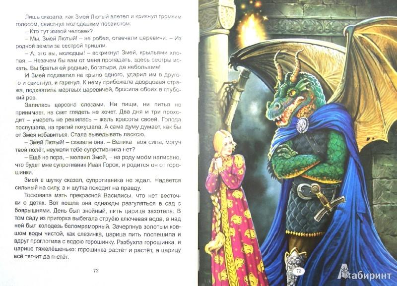 Иллюстрация 1 из 27 для Сказки Василисы Премудрой   Лабиринт - книги. Источник: Лабиринт