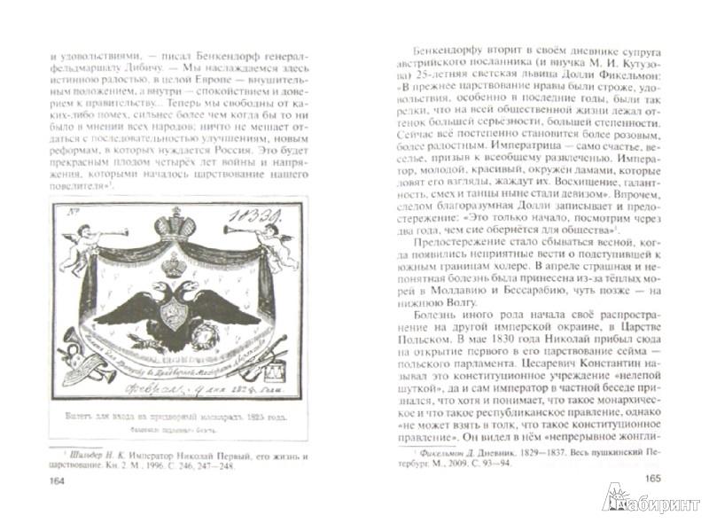 Иллюстрация 1 из 9 для Николай I - Дмитрий Олейников | Лабиринт - книги. Источник: Лабиринт