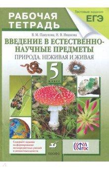 Введение в естественно-научные предметы. Природа. Неживая и живая. 5 класс. Рабочая тетрадь. ФГОС