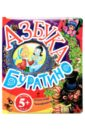 5+ Азбука Буратино, Тимофеевский Александр Павлович