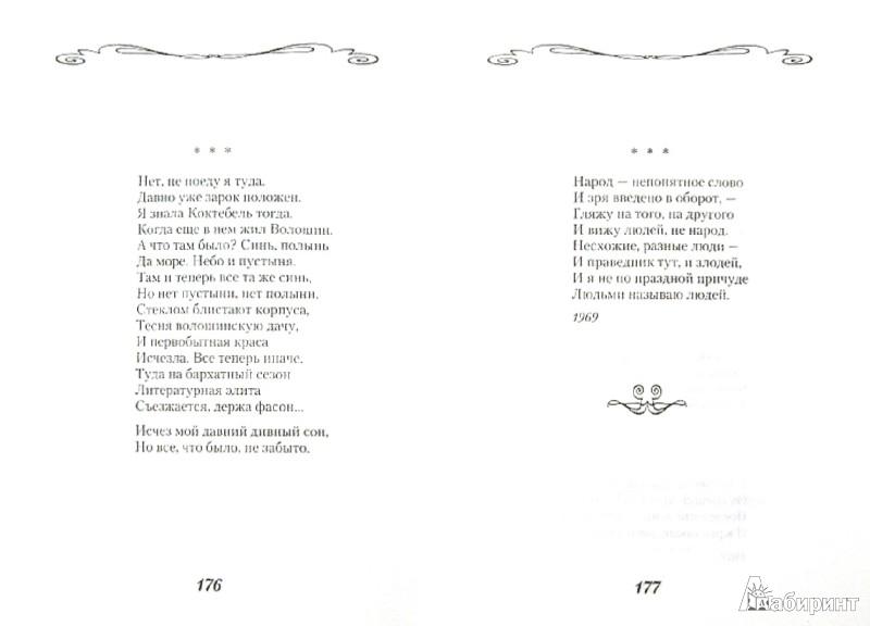 Иллюстрация 1 из 6 для Лирика - Мария Петровых | Лабиринт - книги. Источник: Лабиринт