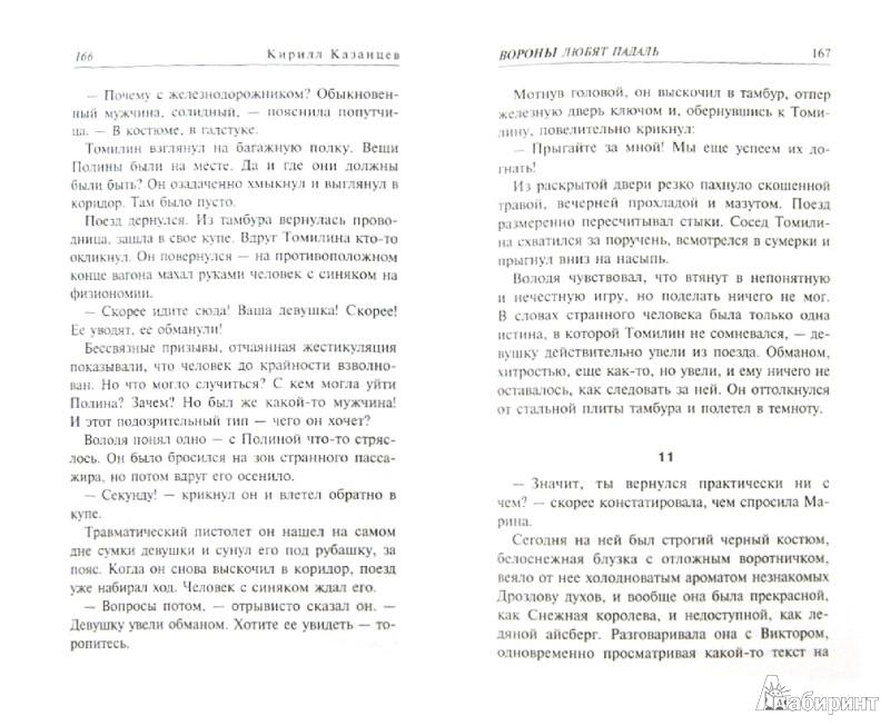 Иллюстрация 1 из 6 для Вороны любят падаль - Кирилл Казанцев   Лабиринт - книги. Источник: Лабиринт