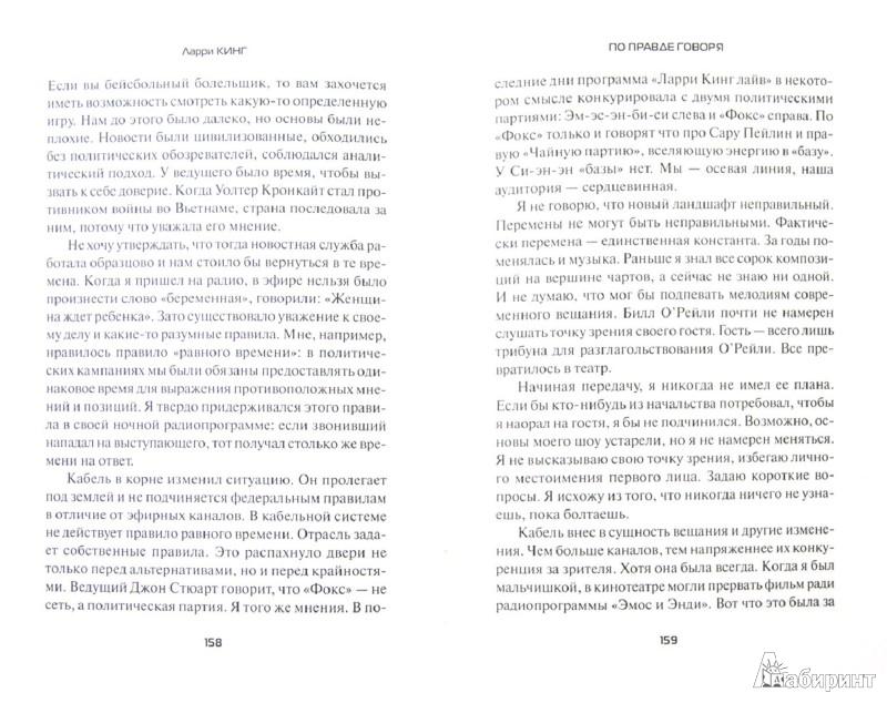 Иллюстрация 1 из 15 для По правде говоря - Ларри Кинг | Лабиринт - книги. Источник: Лабиринт