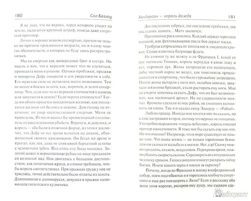 Иллюстрация 1 из 26 для Хендерсон - король дождя - Сол Беллоу | Лабиринт - книги. Источник: Лабиринт