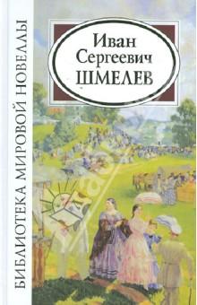 Иван Сергеевич Шмелев